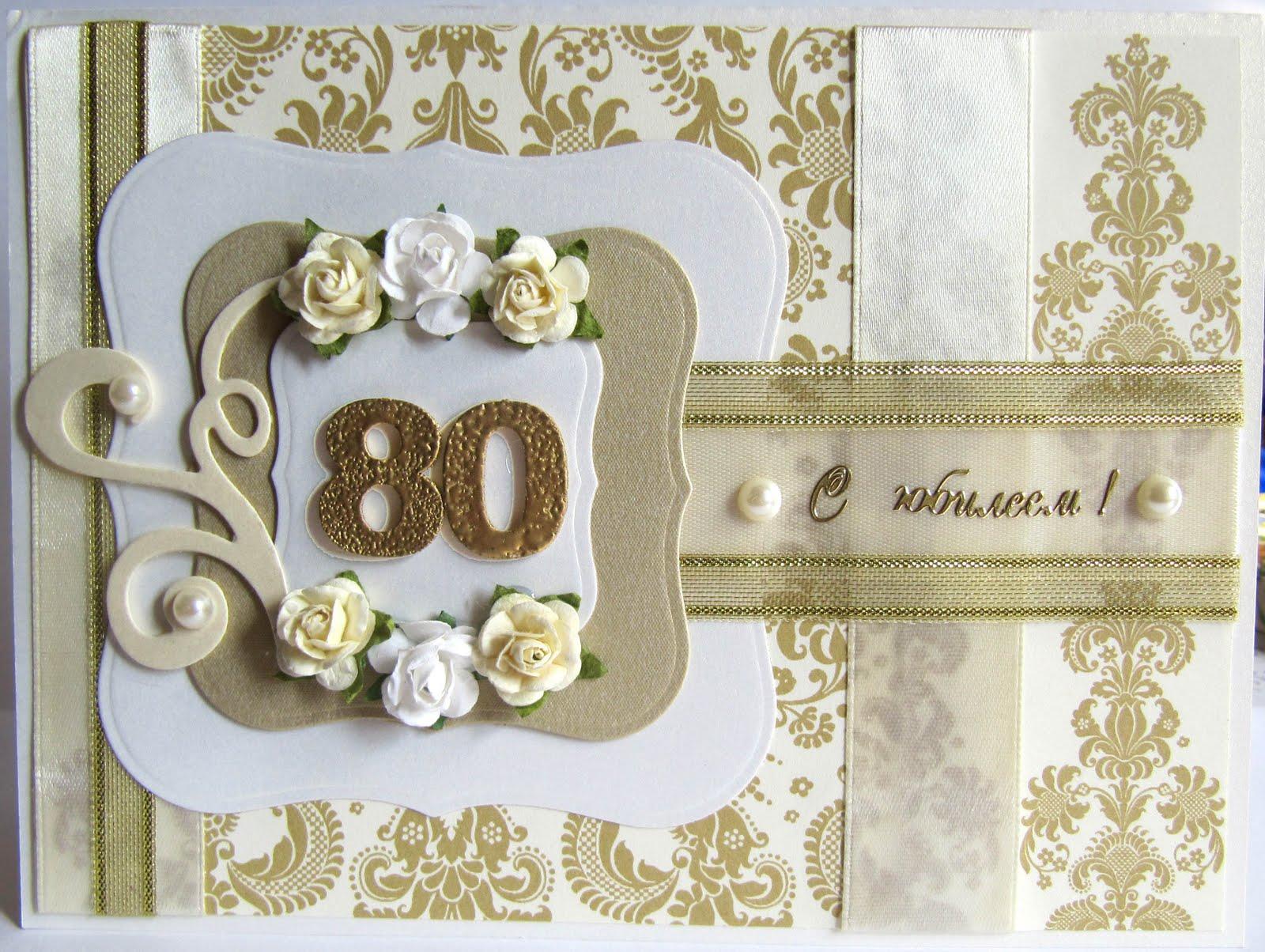 Открытки к 80 летию своими руками